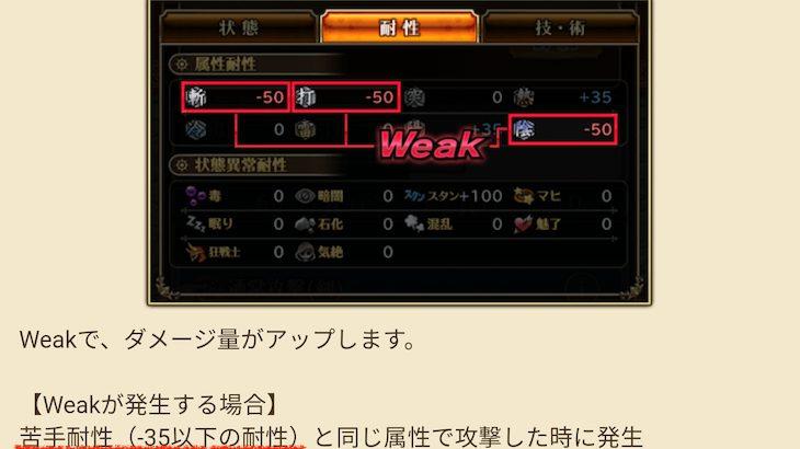 【リユニバース】Weak(弱点)は耐性-35以下?それ以上は弱点ではない!