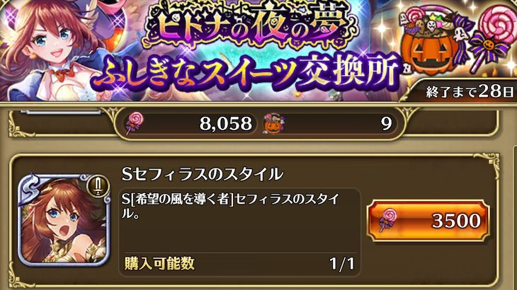 【ロマサガRS】パリイキャラの配布キター!ハロウィン仮装の着せ替えOK!