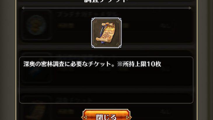 【ロマサガRS】調査チケットは10個まで!プレゼントに入らないので要注意?
