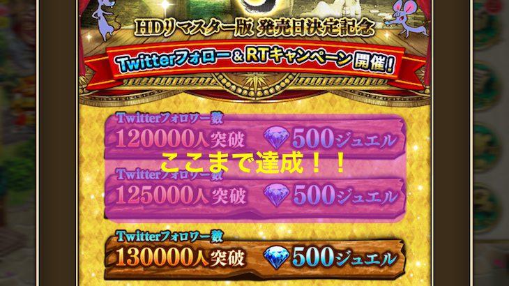 【ロマサガRS】町長速報(9/16 17:00頃)!フォロワー12万5千人突破!