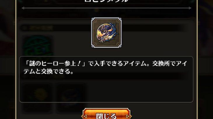 【リユニバース】ロビンメダルを集めるならコレ?また会おう必ずな!