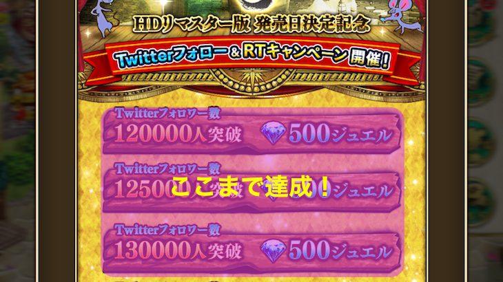 【ロマサガRS】フォロワー13.4万人を突破!SS確定チケットまであと1000人!