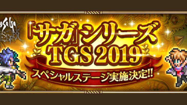 【リユニバース】TGS2019の発表情報まとめ!テンションアップⅣが発動?