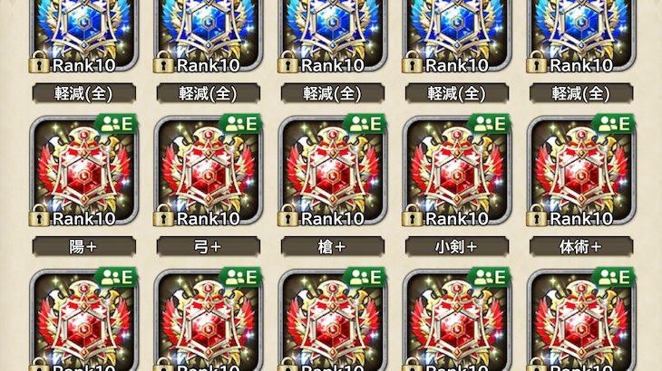 【ロマサガRS】Rank10の聖石がいっぱい!スタミナ回復剤と等価交換?