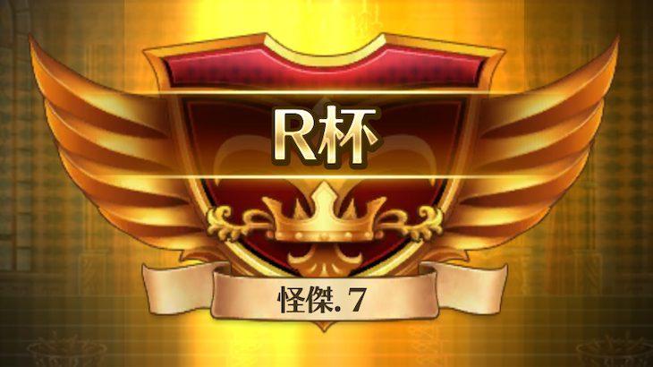 【ロマサガRS】怪傑7のクリア者が増えてる?ここ1〜2ヶ月の緩和効果か!