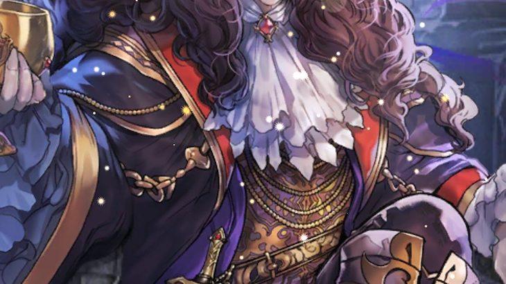 【ロマサガRS】第二弾は伯爵主催のハロウィンナイト?ジュエル貯金すべきか!
