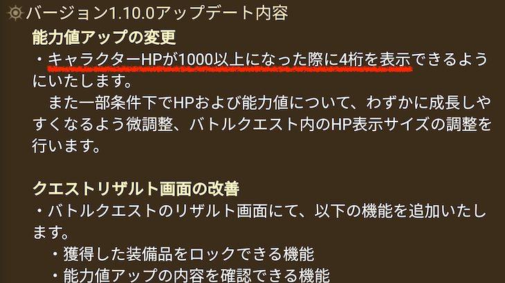 【ロマサガRS】HP1000(4桁)時代へ!バージョン1.10.0アプデがくるぞ!
