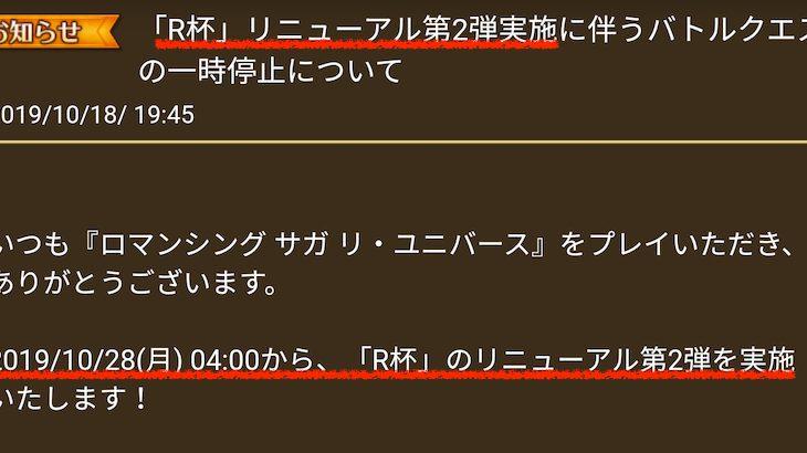【ロマサガRS】R杯リニューアル第2弾がくる!難易度緩和と報酬変更!