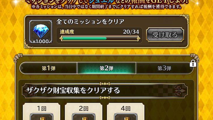 【ロマサガRS】第2弾が寂しい!300日記念ミッションがトーンダウン?