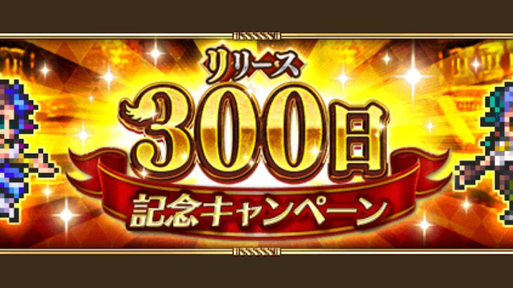 【ロマサガRS】300日記念キター!ジュエル・ゴルピ・スタ剤が貰える!