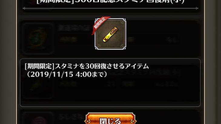【ロマサガRS】300日スタミナ剤が登場!Award剤から優先的に消費しよう!