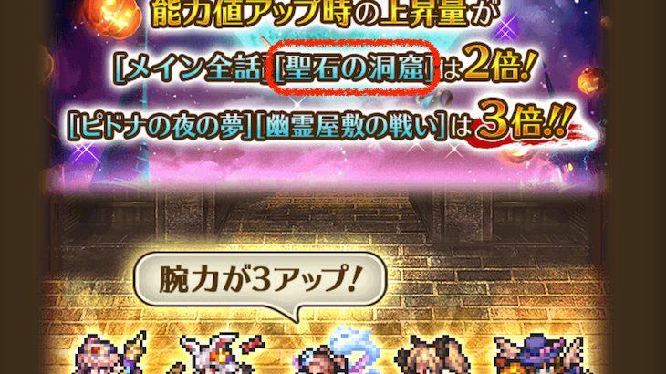 【ロマサガRS】聖石洞窟の2倍予告キター!10月15日までの開催は確定的?